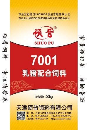 乳猪配合饲料7001