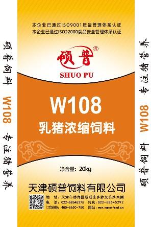 乳猪浓缩饲料W108