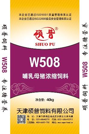 哺乳母猪浓缩饲料W508